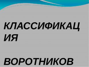 КЛАССИФИКАЦИЯ ВОРОТНИКОВ