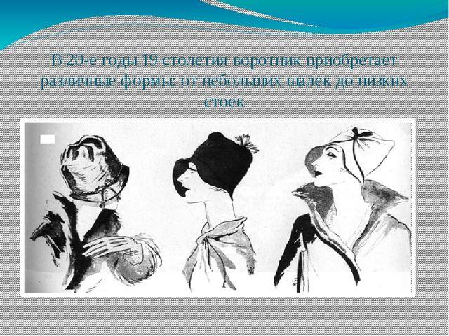 В 20-е годы 19 столетия воротник приобретает различные формы: от небольших ша...