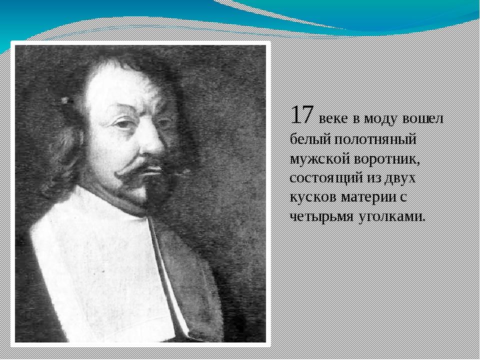 17 веке в моду вошел белый полотняный мужской воротник, состоящий из двух кус...