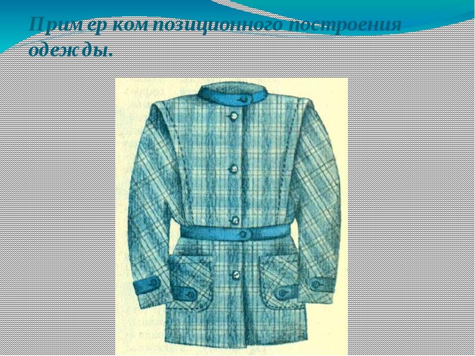 Пример композиционного построения одежды.