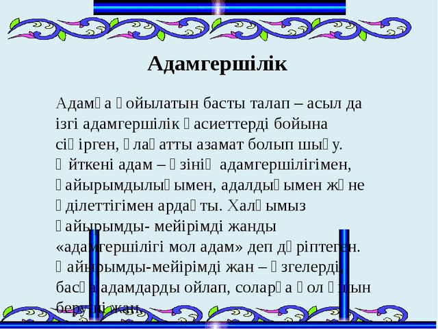 Адамгершілік Адамға қойылатын басты талап – асыл да ізгі адамгершілік қасиетт...