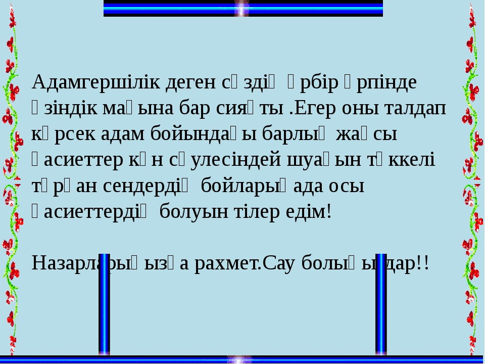 Адамгершілік деген сөздің әрбір әрпінде өзіндік мағына бар сияқты .Егер оны т...