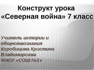 Учитель истории и обществознания Коробицина Кристина Владимировна МАОУ «СОШ №