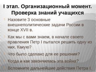 Назовите 3 основные внешнеполитические задачи России в конце XVII в. Как мы с