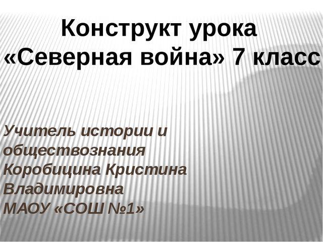 Учитель истории и обществознания Коробицина Кристина Владимировна МАОУ «СОШ №...