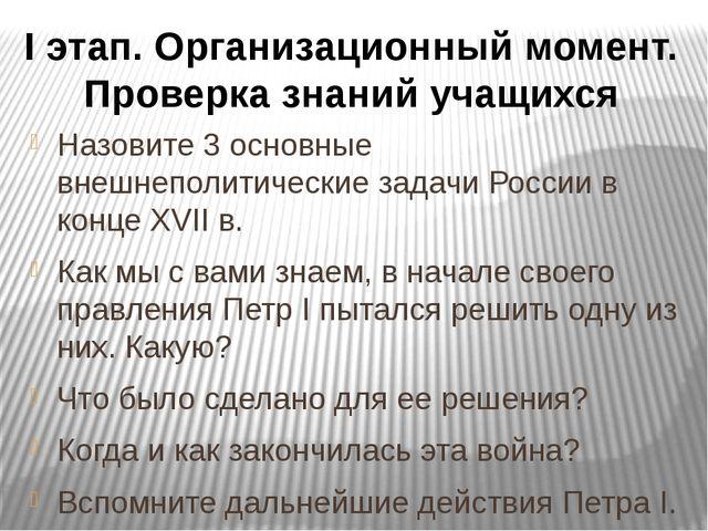 Назовите 3 основные внешнеполитические задачи России в конце XVII в. Как мы с...