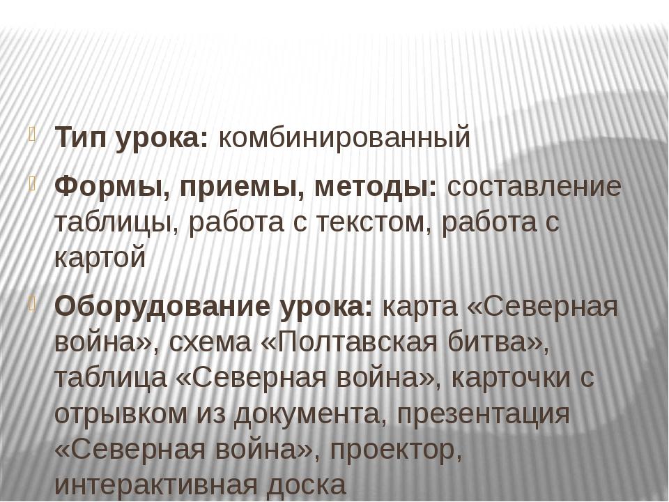 Тип урока: комбинированный Формы, приемы, методы: составление таблицы, работа...