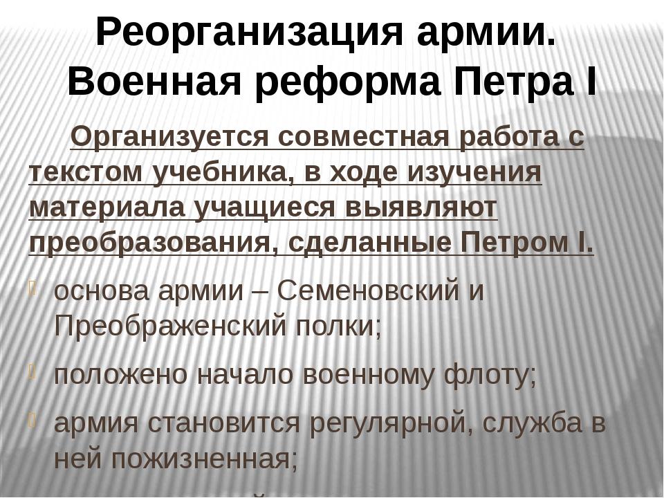 Организуется совместная работа с текстом учебника, в ходе изучения материала...
