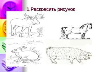 1.Раскрасить рисунок