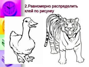 2.Равномерно распределить клей по рисунку