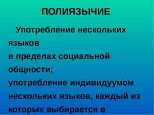ПОЛИЯЗЫЧИЕ Употребление нескольких языков в пределах социальной общности; уп