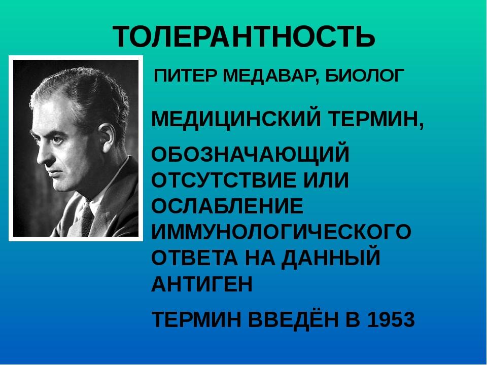 МЕДИЦИНСКИЙ ТЕРМИН, ОБОЗНАЧАЮЩИЙ ОТСУТСТВИЕ ИЛИ ОСЛАБЛЕНИЕ ИММУНОЛОГИЧЕСКОГО...