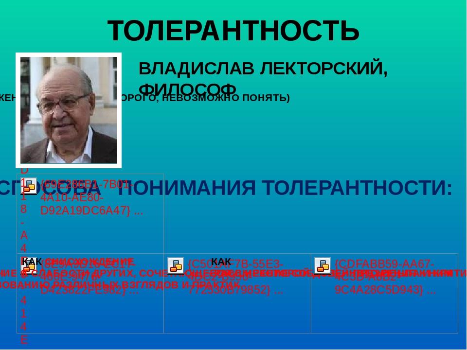 ТОЛЕРАНТНОСТЬ ВЛАДИСЛАВ ЛЕКТОРСКИЙ, ФИЛОСОФ