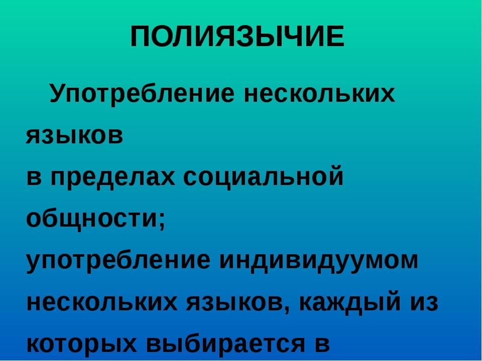 ПОЛИЯЗЫЧИЕ Употребление нескольких языков в пределах социальной общности; уп...