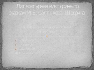 5 А. Кем этот мужик работал в Петербурге? Поваром. Кузнецом. Маляром. 4) Изво