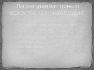 1 В. На какой улице в Петербурге жили генералы? 1) На Подьяческой . 2) На Фон