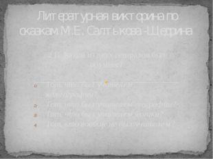 2 В. Какой из двух генералов был поумнее? Тот, что был учителем каллиграфии?
