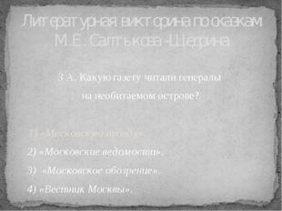 3 А. Какую газету читали генералы на необитаемом острове? 1) «Московскую прав