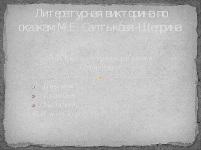 5 А. Кем этот мужик работал в Петербурге? Поваром. Кузнецом. Маляром. 4) Изво...