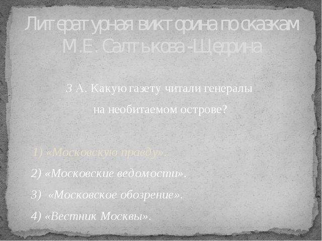 3 А. Какую газету читали генералы на необитаемом острове? 1) «Московскую прав...