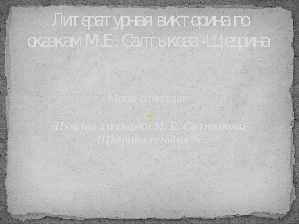 Мини-сочинение «Нужны ли сказки М. Е. Салтыкова-Щедрина сегодня?» Литературна...