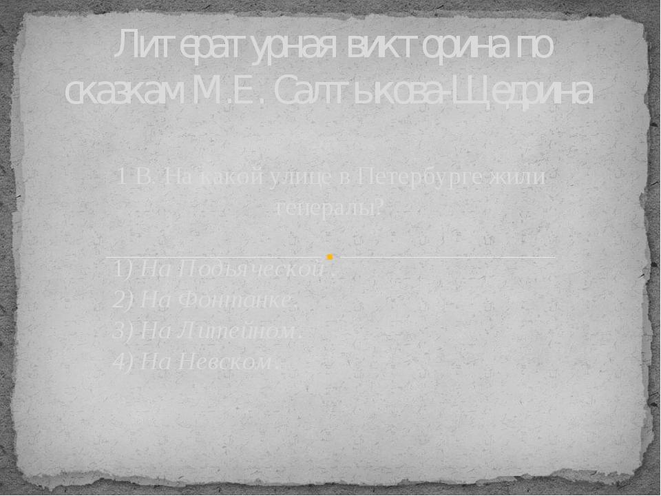 1 В. На какой улице в Петербурге жили генералы? 1) На Подьяческой . 2) На Фон...