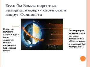 Если бы Земля перестала вращаться вокруг своей оси и вокруг Солнца, то Темпер
