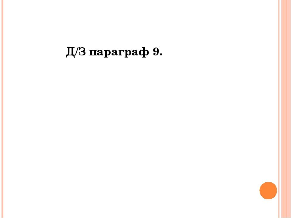 Д/З параграф 9.