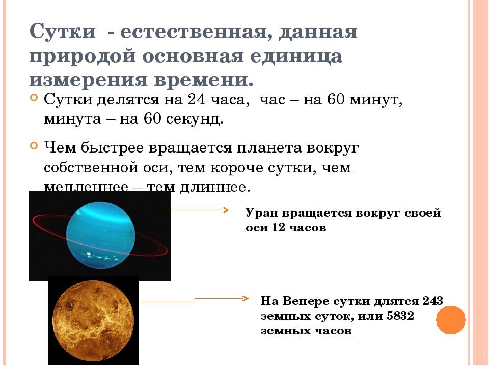 Сутки - естественная, данная природой основная единица измерения времени. Сут...