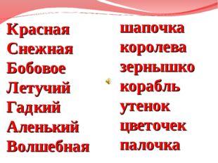 Красная Снежная Бобовое Летучий Гадкий Аленький Волшебная шапочка королева зе