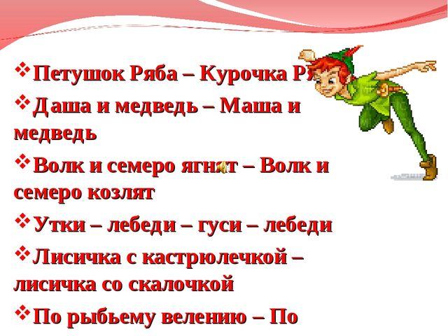 Петушок Ряба – Курочка Ряба Даша и медведь – Маша и медведь Волк и семеро ягн...