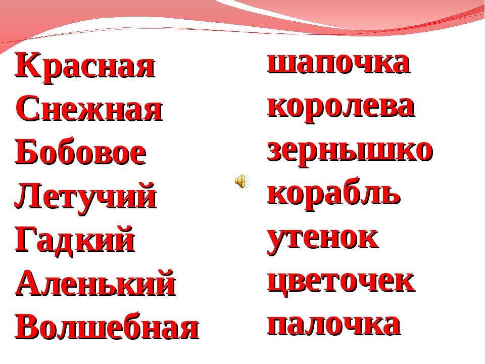 Красная Снежная Бобовое Летучий Гадкий Аленький Волшебная шапочка королева зе...