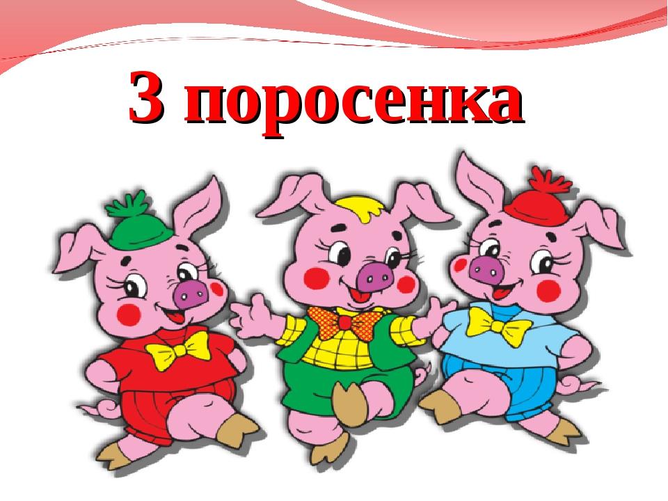 поздравления на юбилей от трех поросят отсутствие луганске ярких