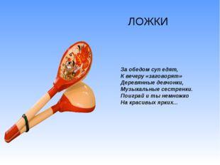 ЛОЖКИ За обедом суп едят, К вечеру «заговорят» Деревянные девчонки, Музыкальн