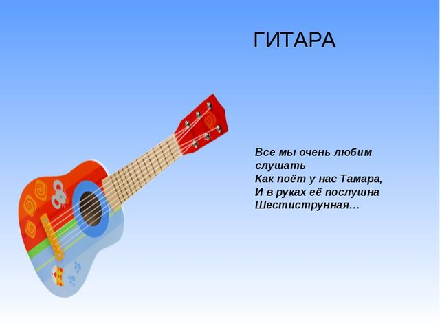 ГИТАРА Все мы очень любим слушать Как поёт у нас Тамара, И в руках её послушн...