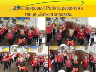 День здоровья! Ребята резвятся в танце «Божья коровка»