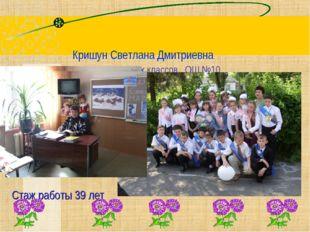 Кришун Светлана Дмитриевна учитель начальных классов ОШ №10 г.Горловки Донец