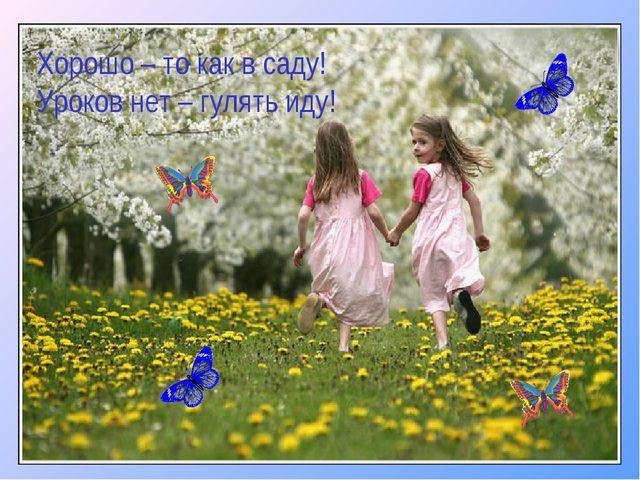 Я люблю тихий тёплый дождь Хорошо – то как в саду! Уроков нет – гулять иду!
