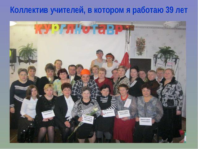 Коллектив учителей, в котором я работаю 39 лет