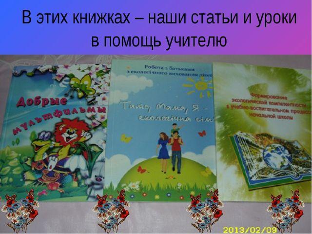 В этих книжках – наши статьи и уроки в помощь учителю