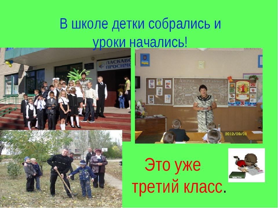 В школе детки собрались и уроки начались! Это уже третий класс.