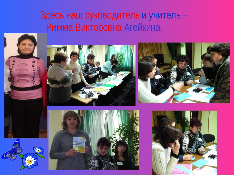 Здесь наш руководитель и учитель – Римма Викторовна Агейкина.