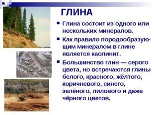 ГЛИНА Глина состоит из одного или нескольких минералов. Как правило породообр