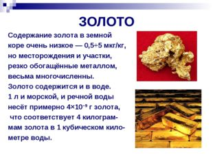 ЗОЛОТО Содержание золота в земной коре очень низкое— 0,5÷5 мкг/кг, но местор
