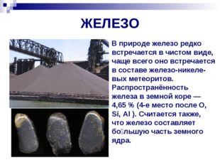 ЖЕЛЕЗО В природе железо редко встречается в чистом виде, чаще всего оно встре