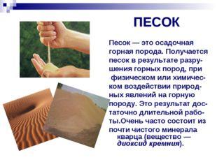 ПЕСОК Песок — это осадочная горная порода. Получается песок в результате раз