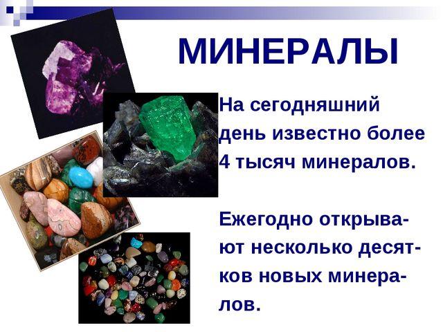 МИНЕРАЛЫ На сегодняшний день известно более 4 тысяч минералов. Ежегодно откр...