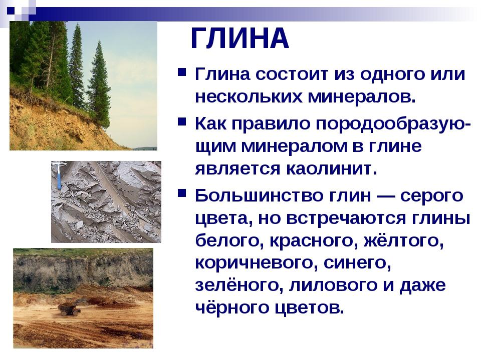 ГЛИНА Глина состоит из одного или нескольких минералов. Как правило породообр...