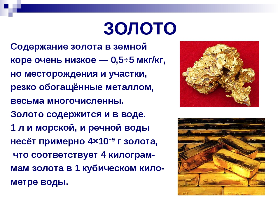 ЗОЛОТО Содержание золота в земной коре очень низкое— 0,5÷5 мкг/кг, но местор...