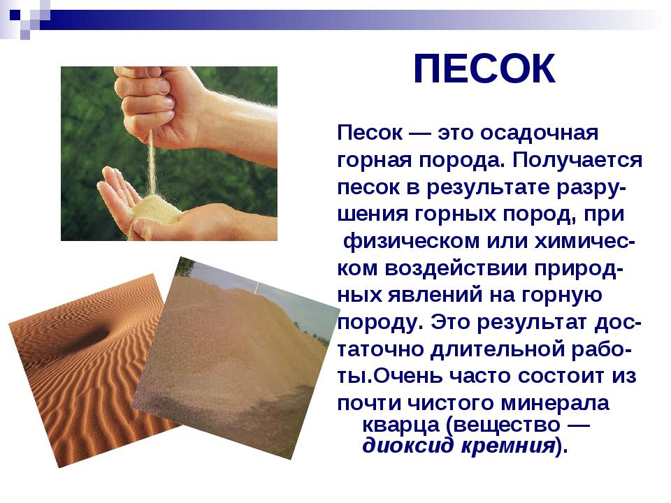 ПЕСОК Песок — это осадочная горная порода. Получается песок в результате раз...
